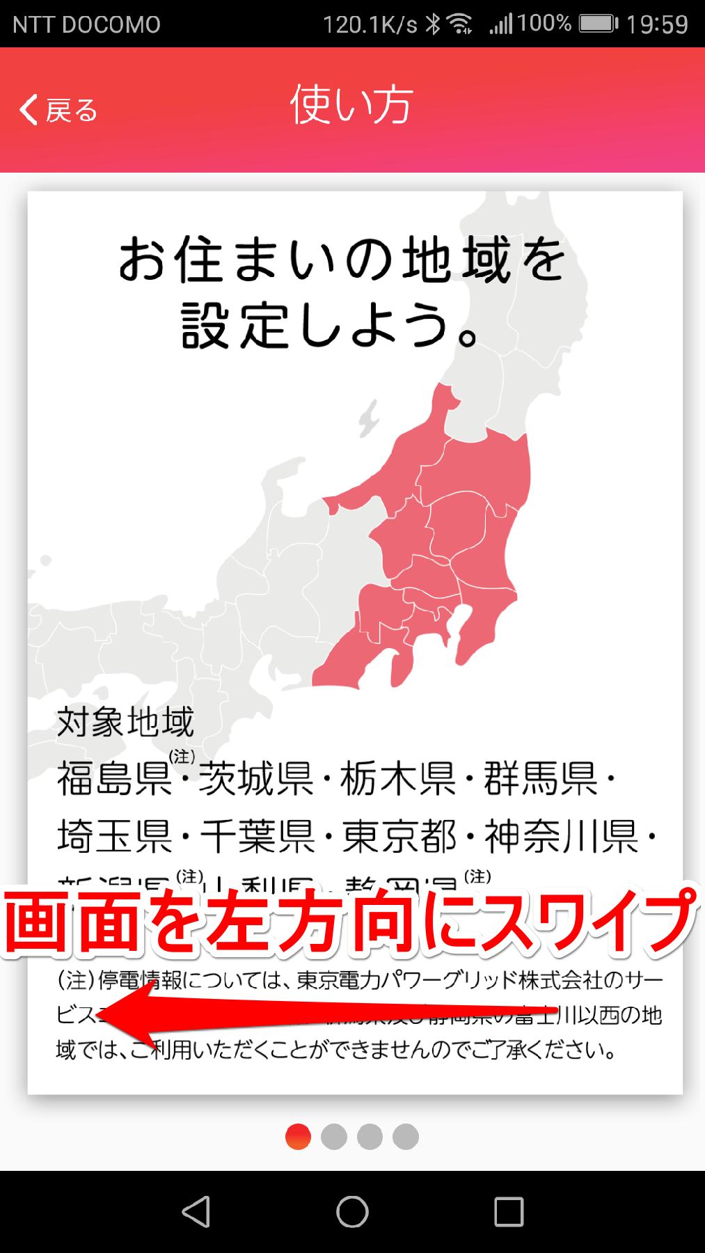 [TEPCO速報]アプリの[使い方]画面その1