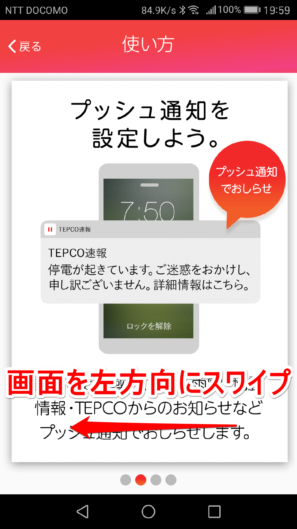 [TEPCO速報]アプリの[使い方]画面その3