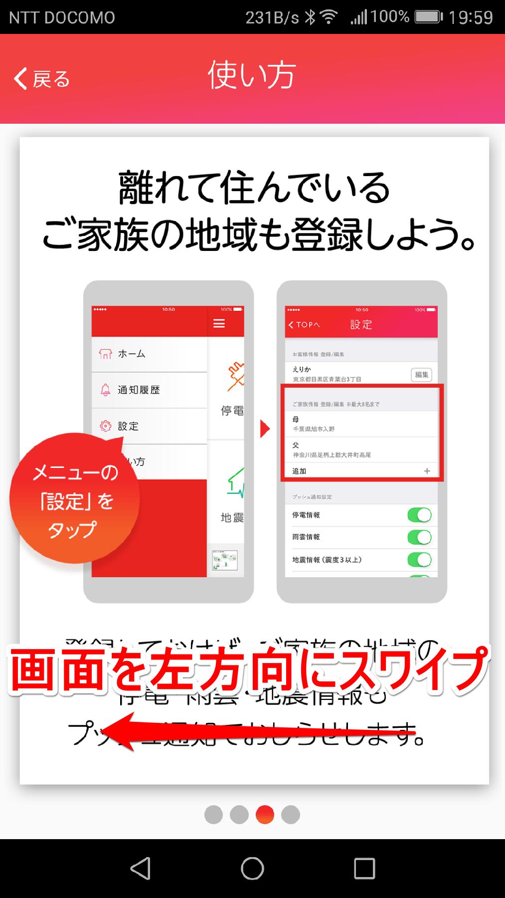 [TEPCO速報]アプリの[使い方]画面その4