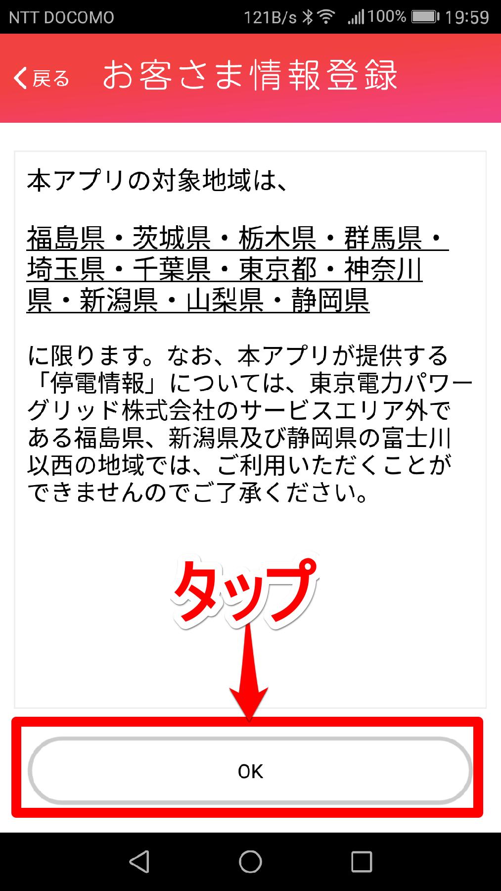 [TEPCO速報]アプリの「お客様情報登録」画面