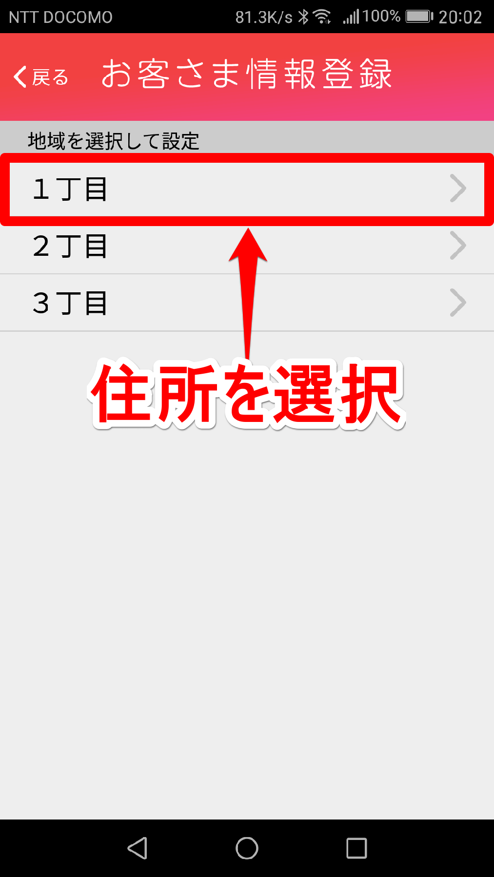 [TEPCO速報]アプリの「お客様情報登録」画面の地域設定画面その4