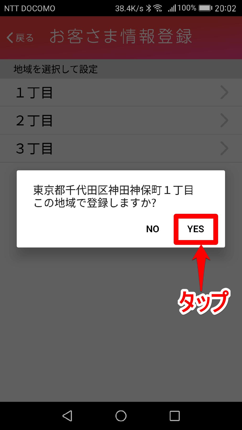 [TEPCO速報]アプリの「お客様情報登録」画面の地域設定画面その5