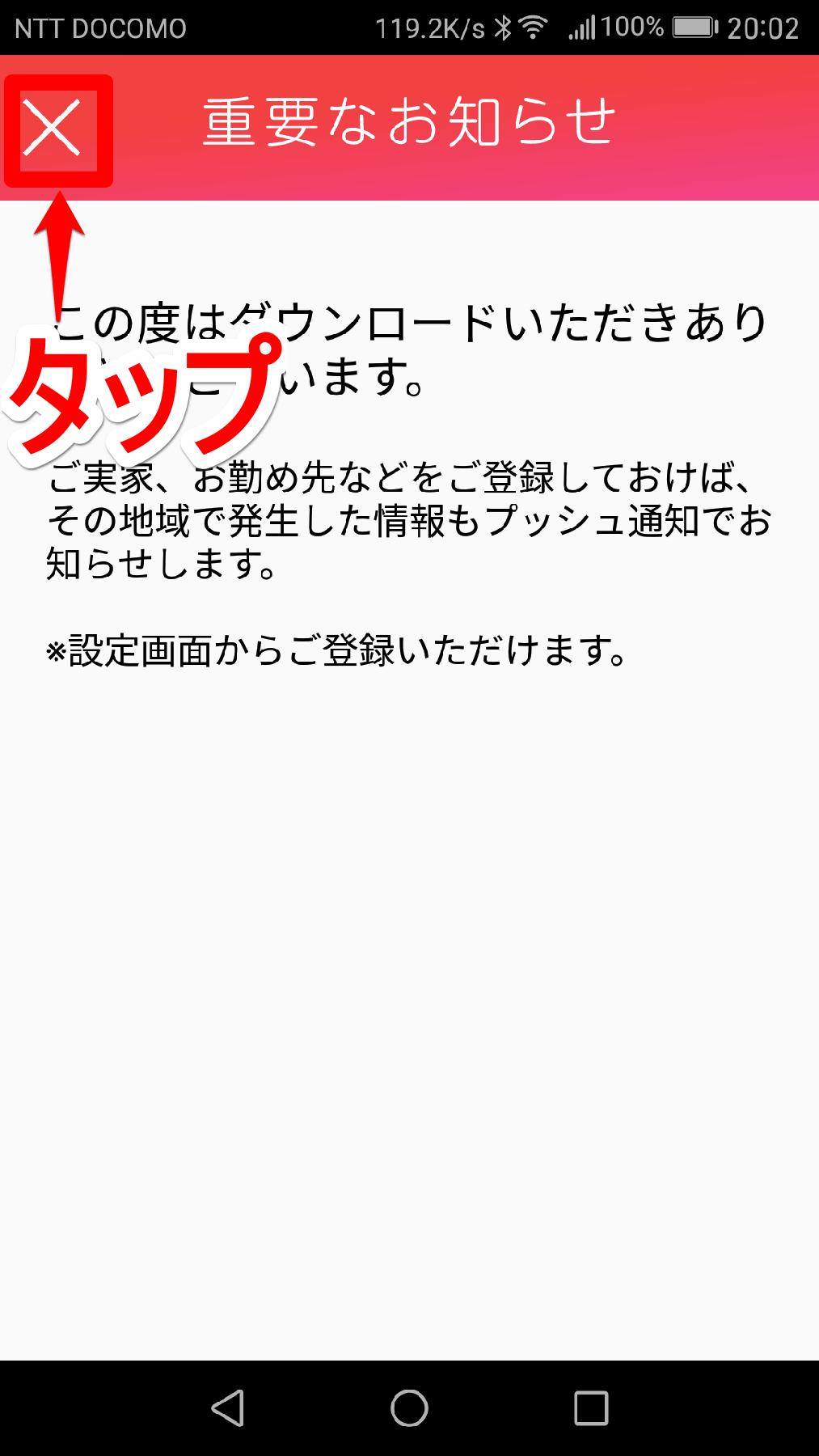 [TEPCO速報]アプリの設定完了画面