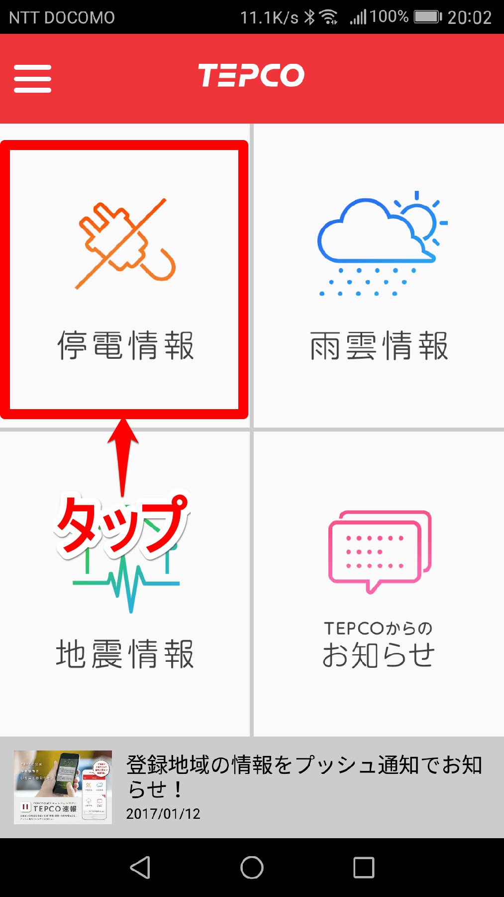 [TEPCO速報]アプリのトップ画面(停電情報をタップするところ)