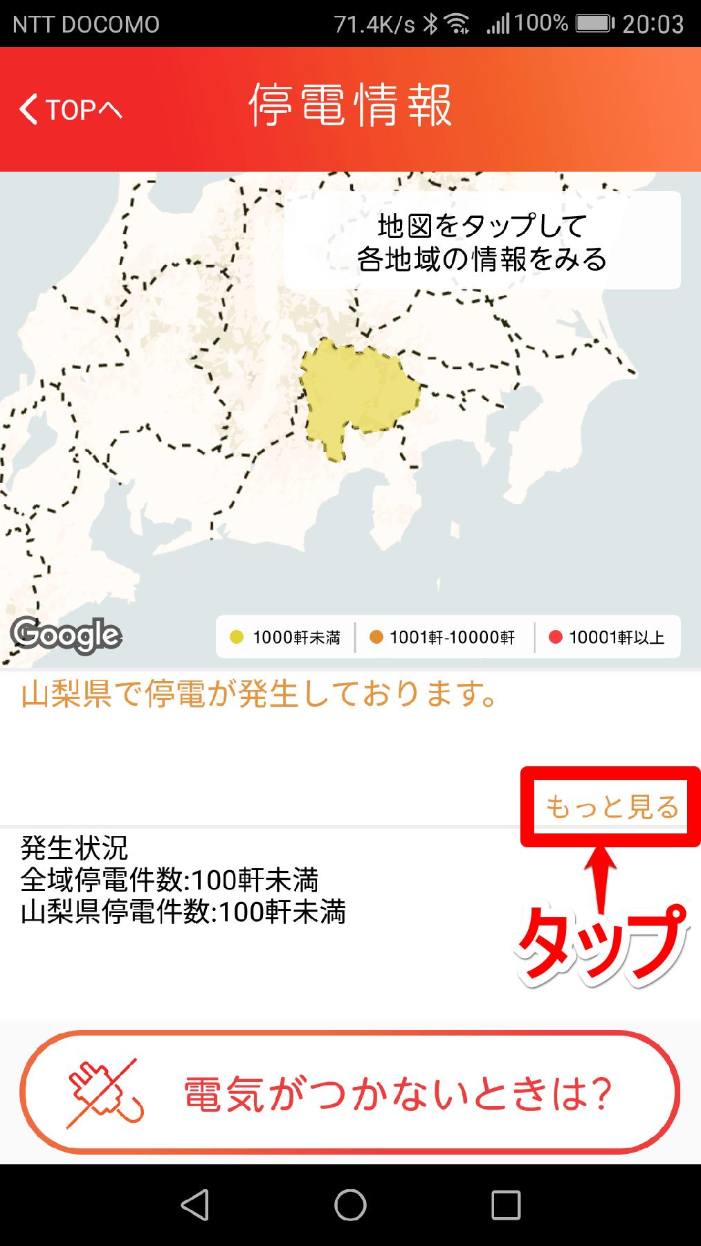 [TEPCO速報]アプリの[停電情報]画面その1