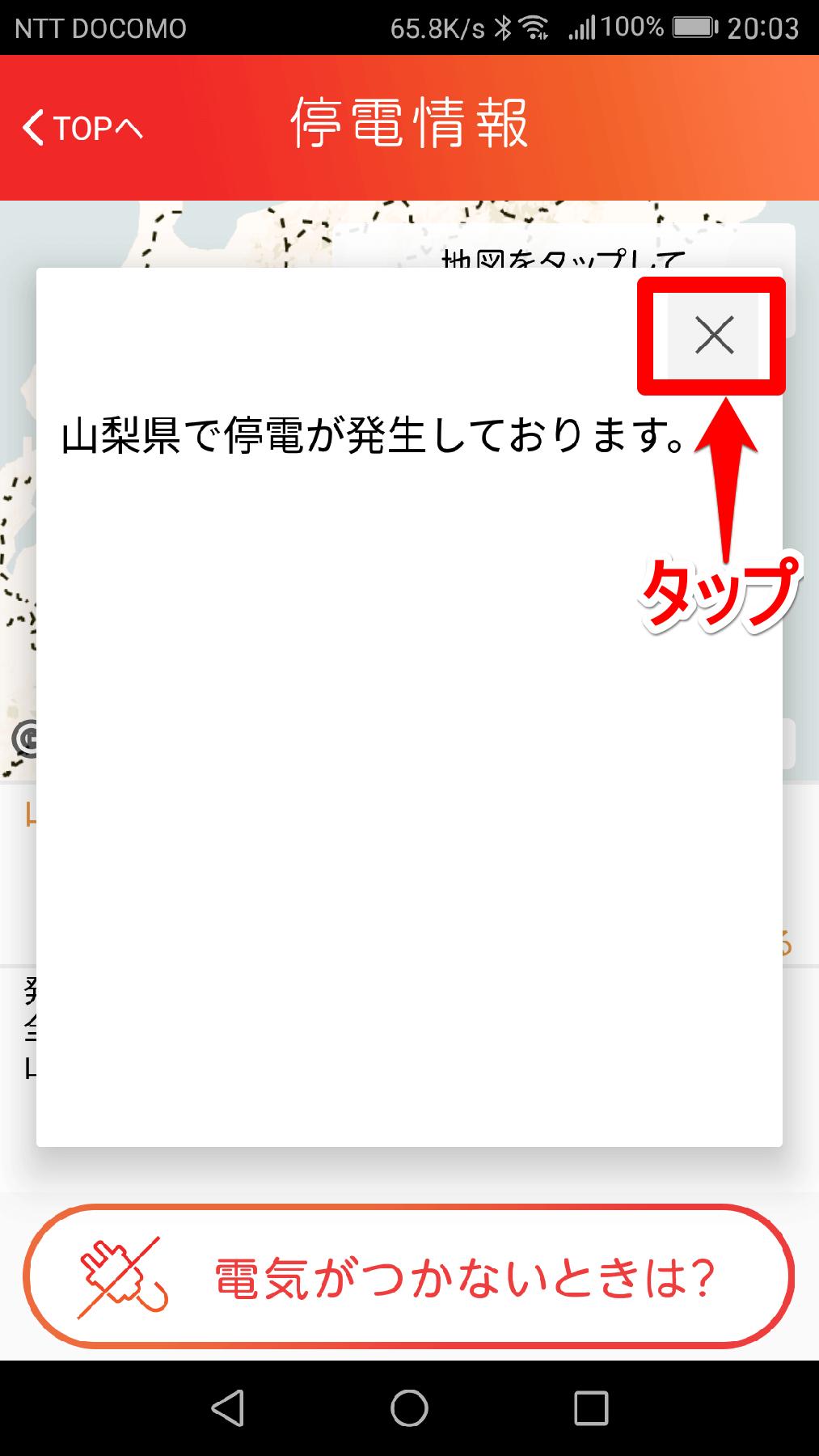 [TEPCO速報]アプリの[停電情報]画面その2