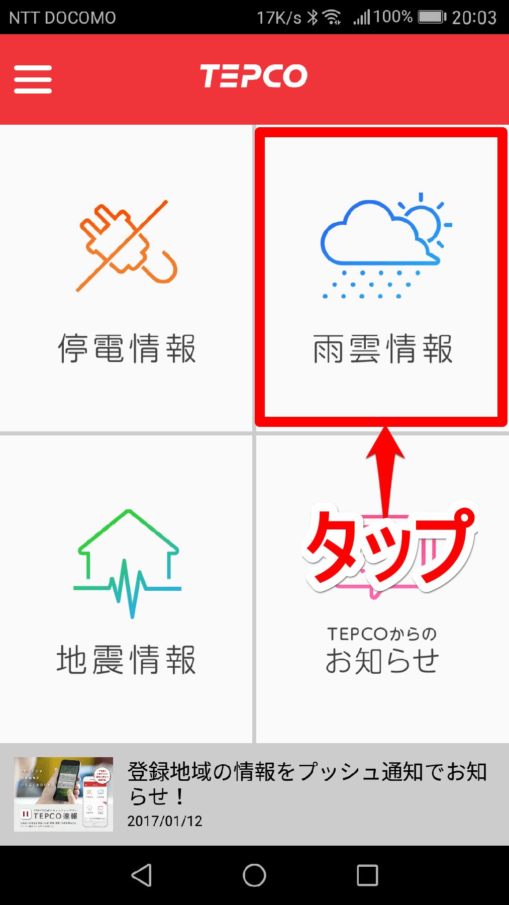 [TEPCO速報]アプリのトップ画面([雨雲情報]をタップするところ