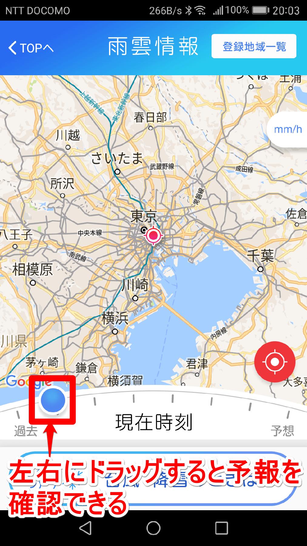[TEPCO速報]アプリの[雨雲情報]画面