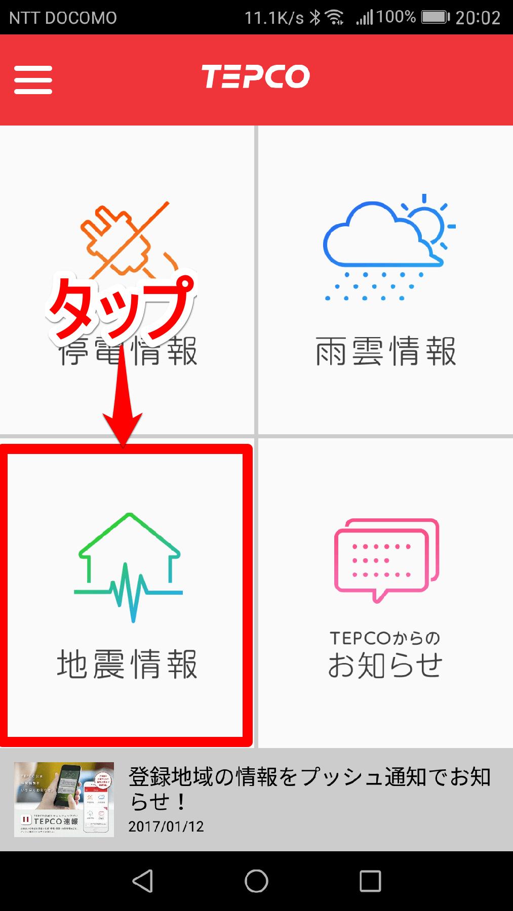 [TEPCO速報]アプリのトップ画面([自身情報]をタップするところ
