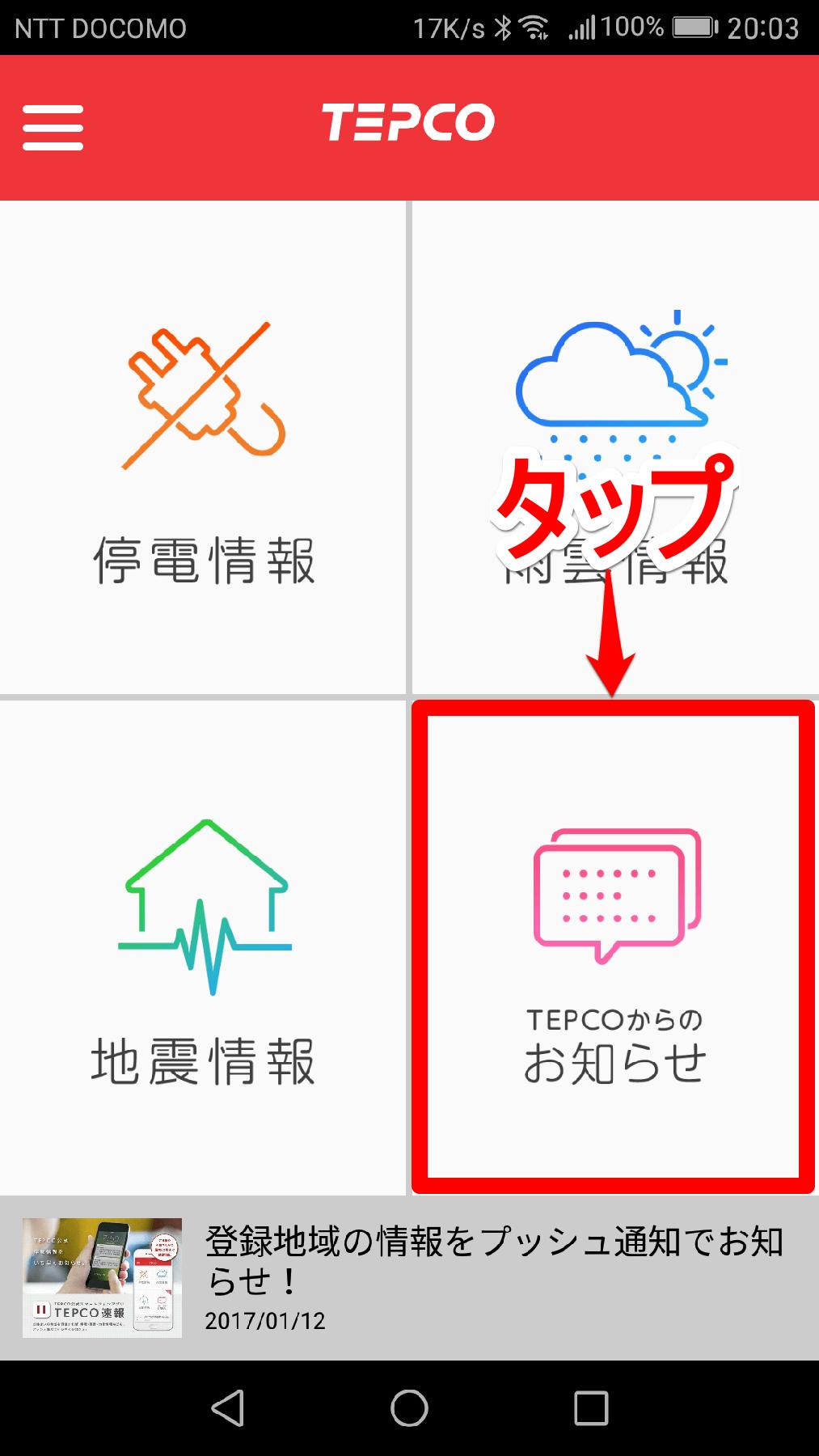 [TEPCO速報]アプリのトップ画面([TEPCOからのお知らせ]をタップするところ
