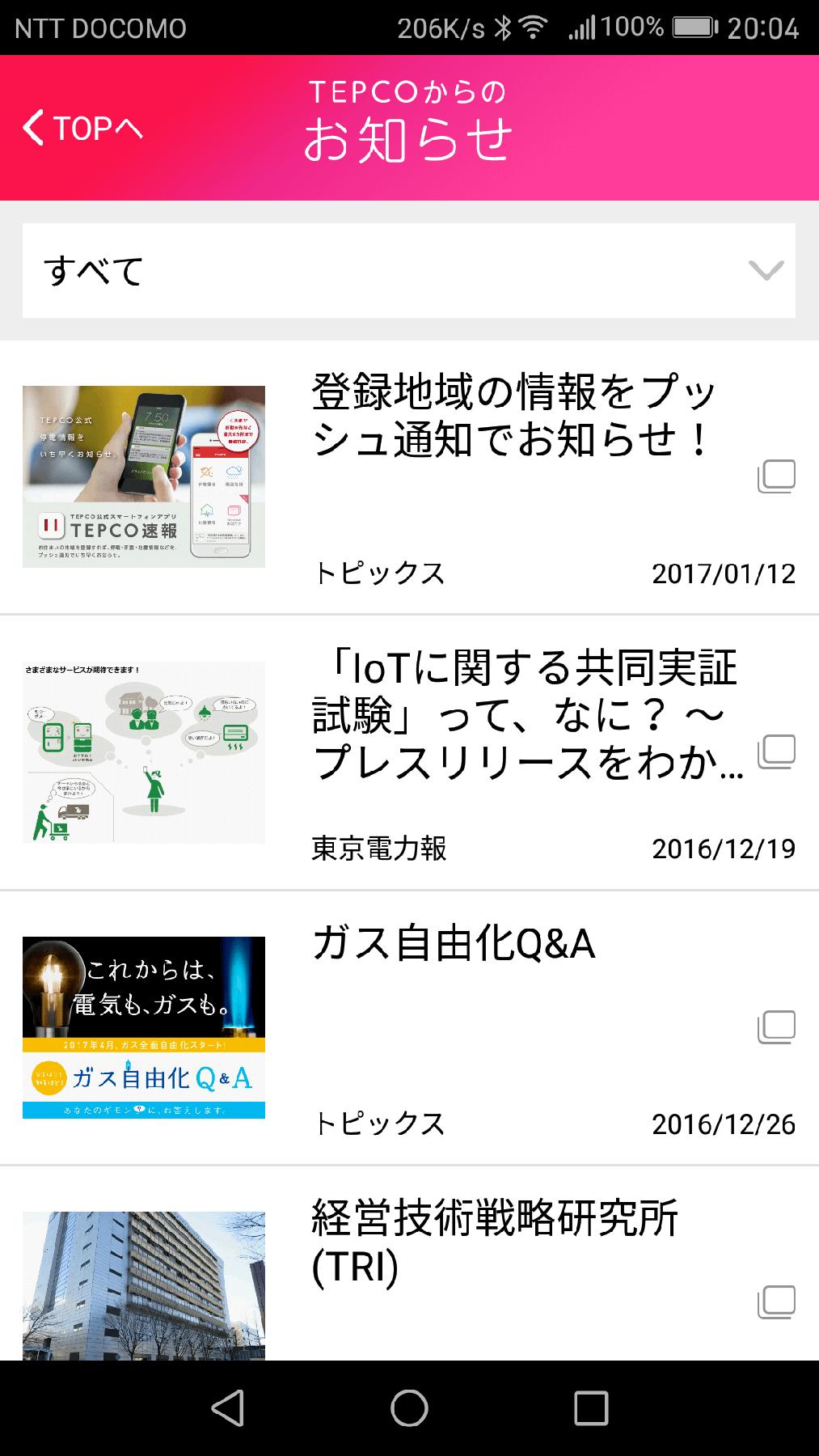 [TEPCO速報]アプリの[TEPCOからのお知らせ]画面