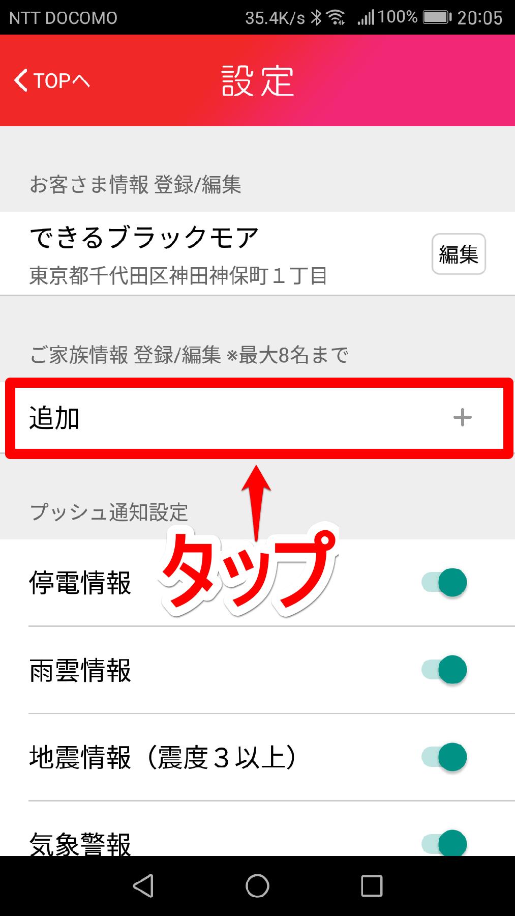 [TEPCO速報]アプリの設定画面