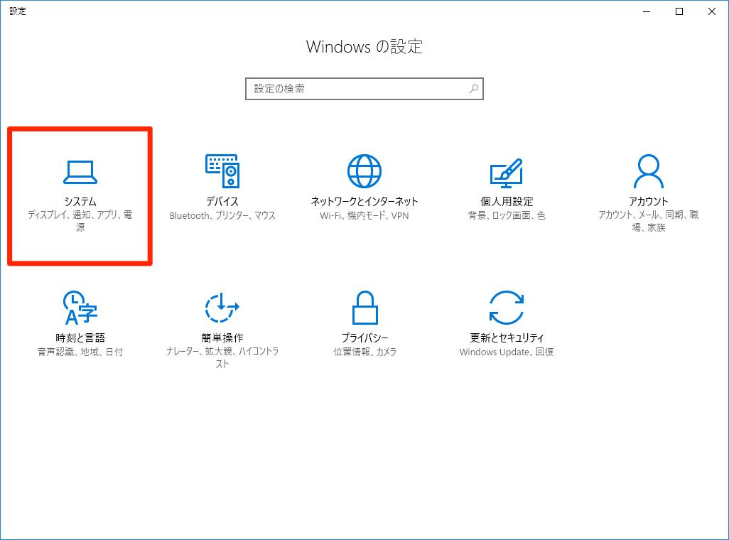Windows 10の既定のブラウザーを変更