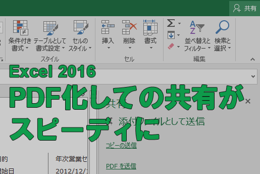 【Office 365新機能】Excelで作成したワークシートをPDF化してメール送信する
