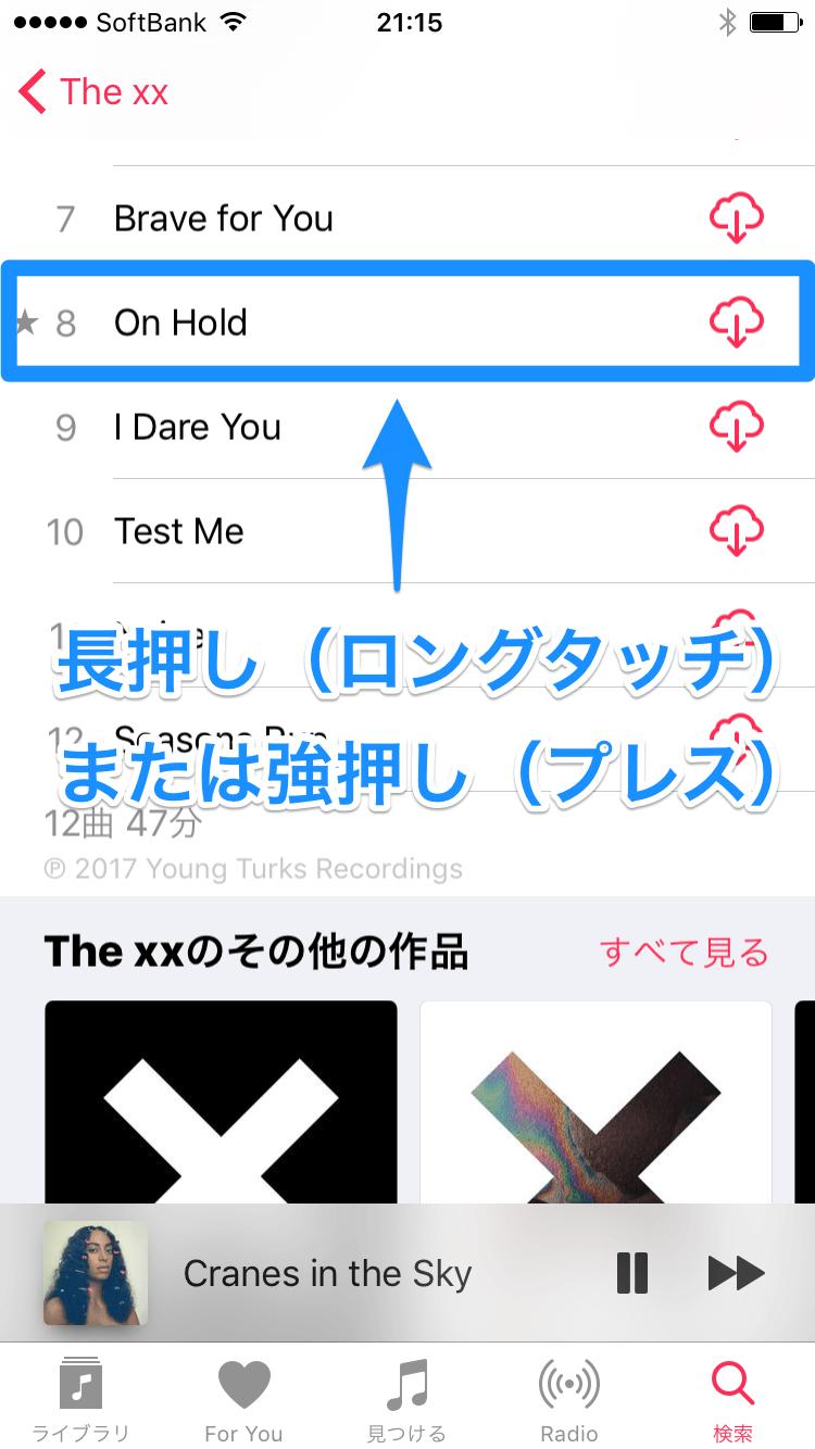 iPhone:[ミュージック]アプリの[次はこちら]機能