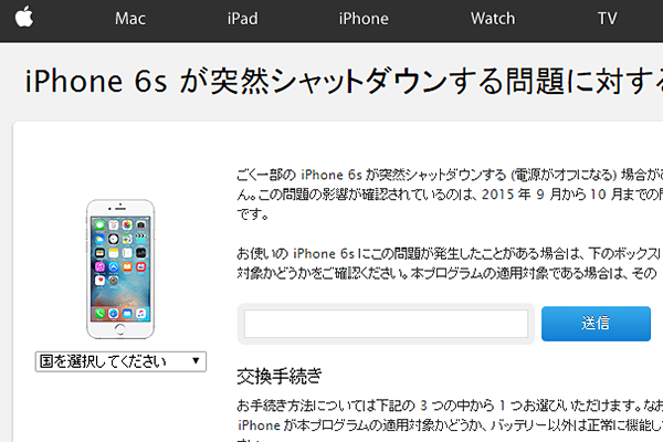 iPhone 6sを発売直後に買った人は要確認のバッテリー交換プログラム