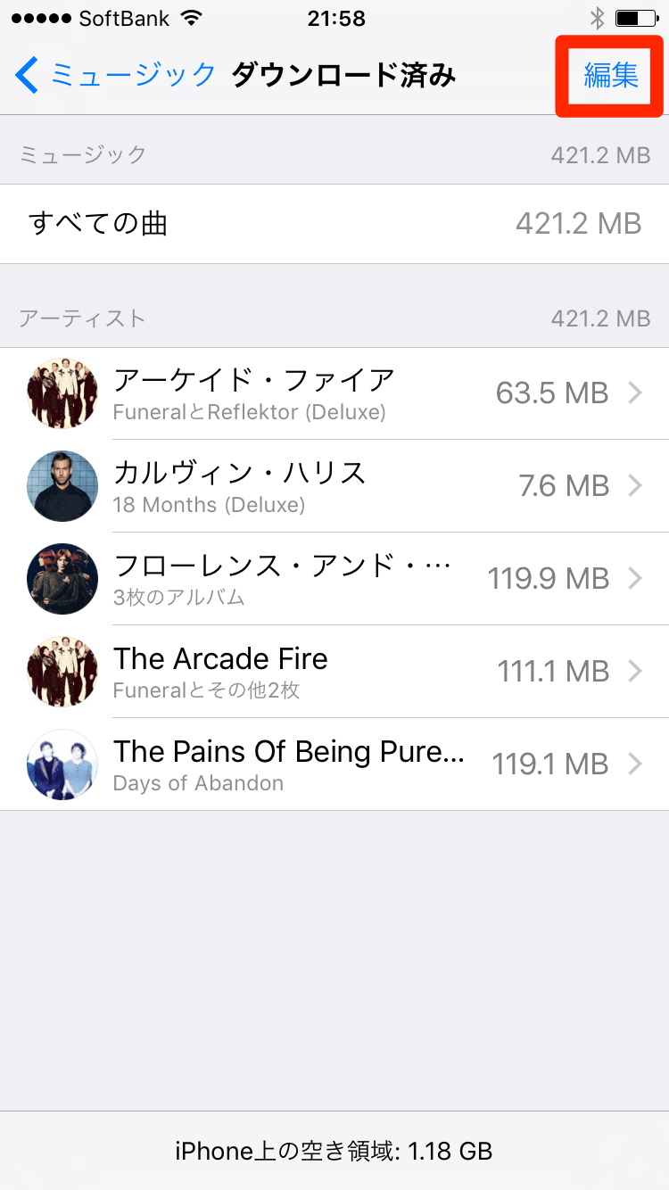 iPhone:Apple Musicの曲をダウンロードしない