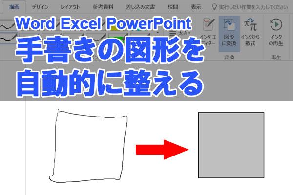 【Office 365新機能】WordやPowerPointの「図形認識」で手書きの図形をきれいに仕上げる
