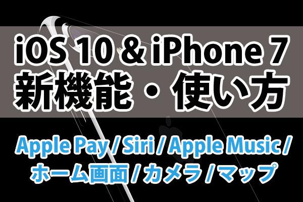 【iOS 10 & iPhone 7】新機能・使い方まとめ。便利な設定や操作がすぐわかる!