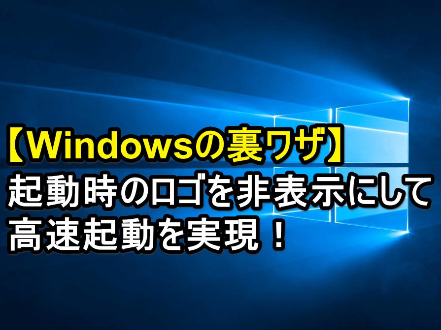 【裏ワザ】Windowsの高速起動が可能になる「GUIブート」の設定方法