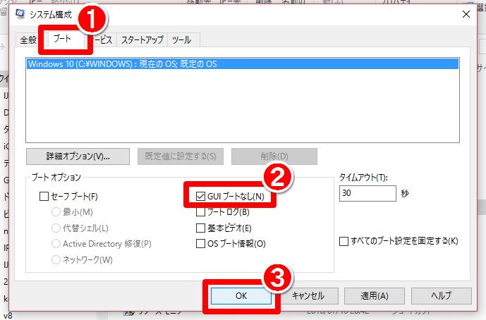 ウィンドウズ10の[システム構成]画面