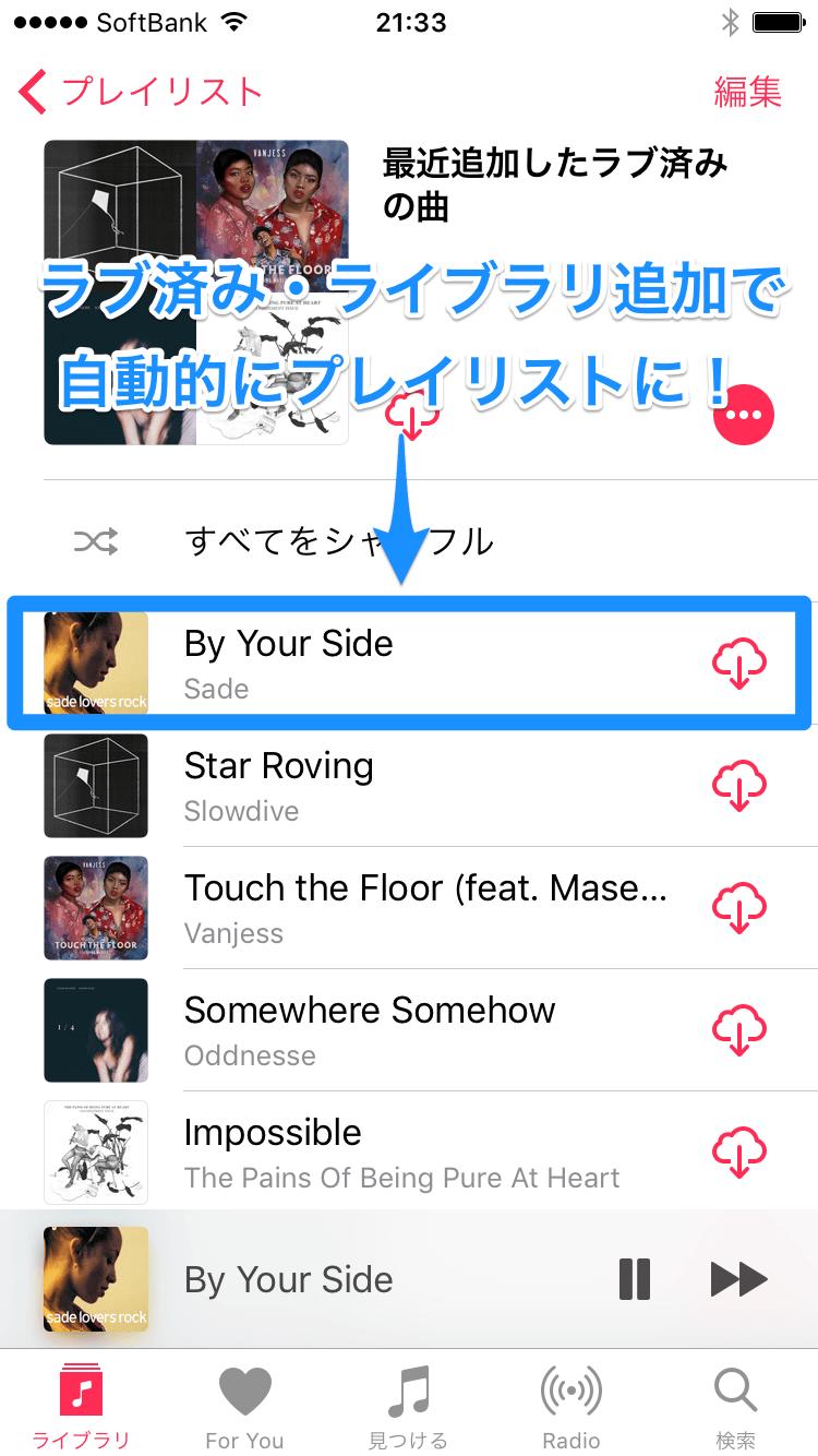 Apple Music:ラブ済みの曲でスマートプレイリストを作成
