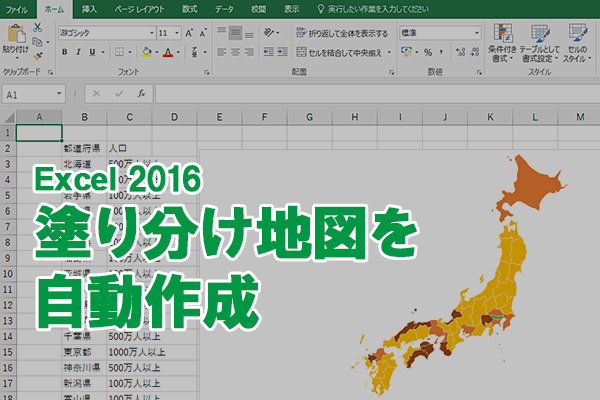 【Office 365新機能】地図を使ってデータを可視化するExcelの「マップグラフ」