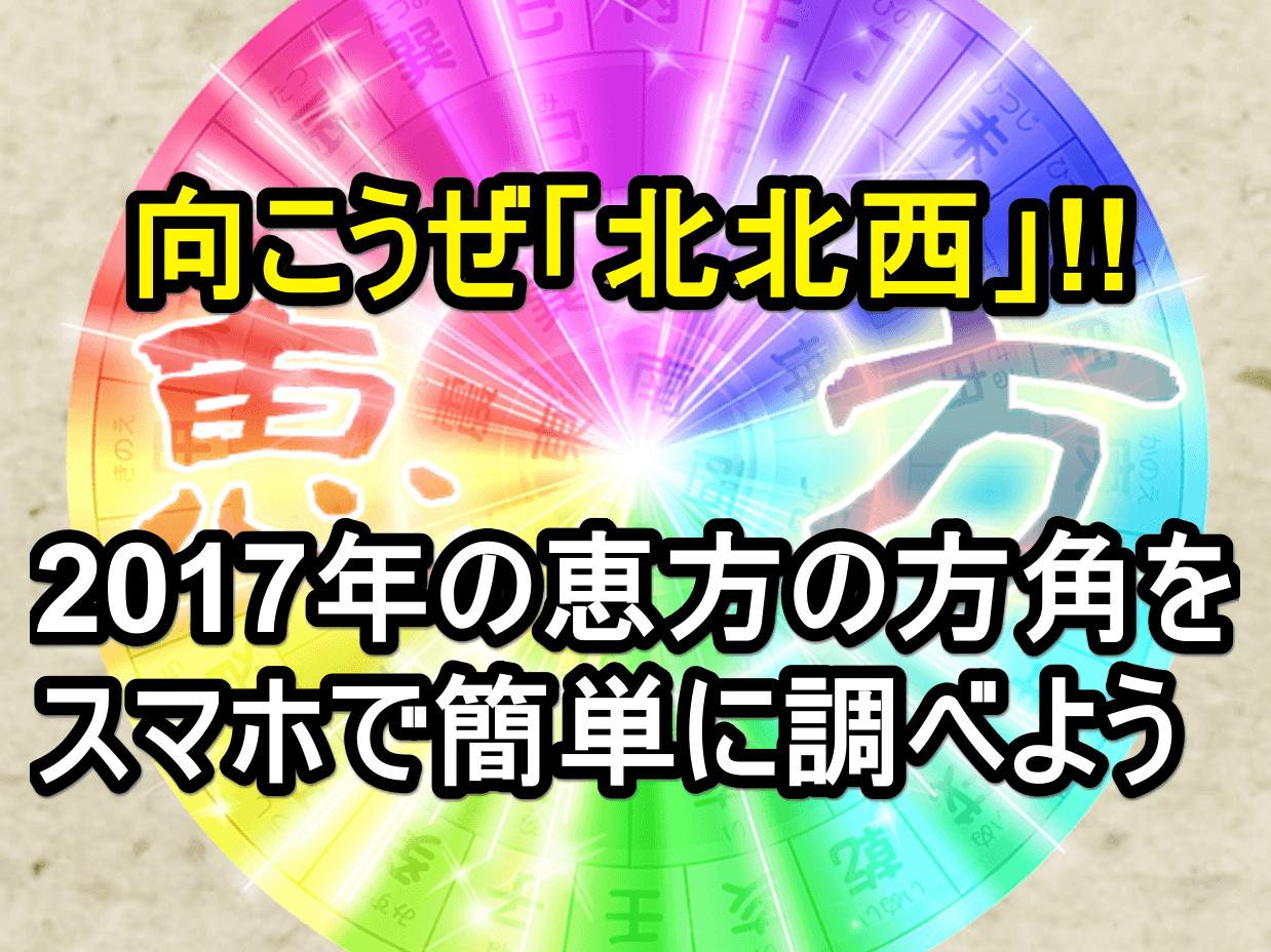 【定番】2017年(平成29年)の恵方「北北西」の方角をスマホアプリで調べる方法