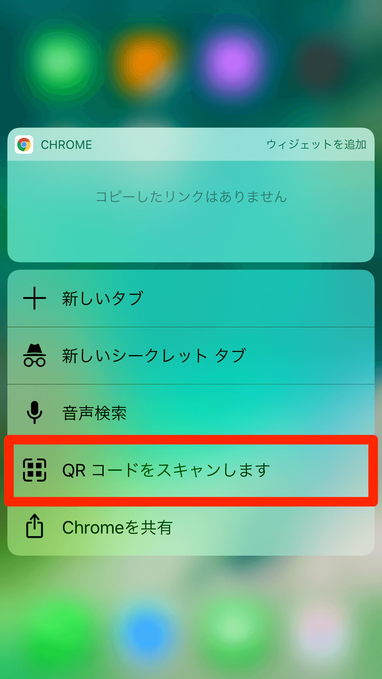 iPhoneのChromeでQRコードを読み取る