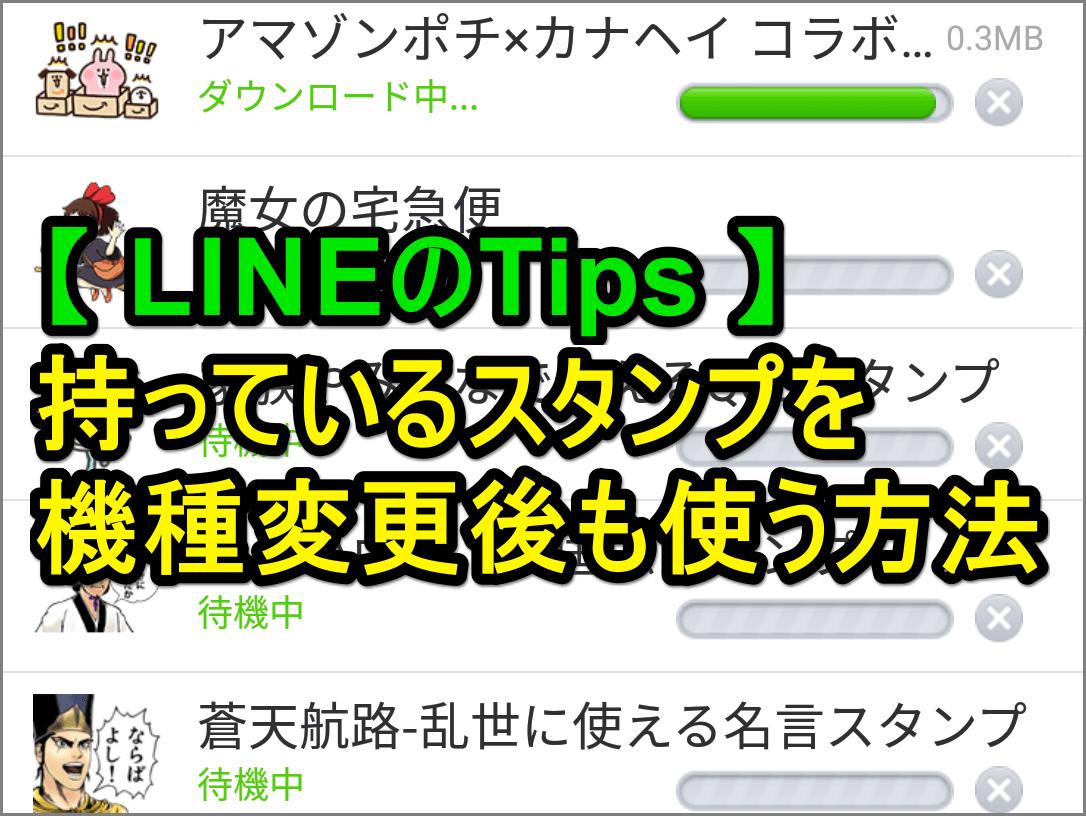 【LINEのTips】スマホの機種変更時にスタンプを引き継ぐ方法
