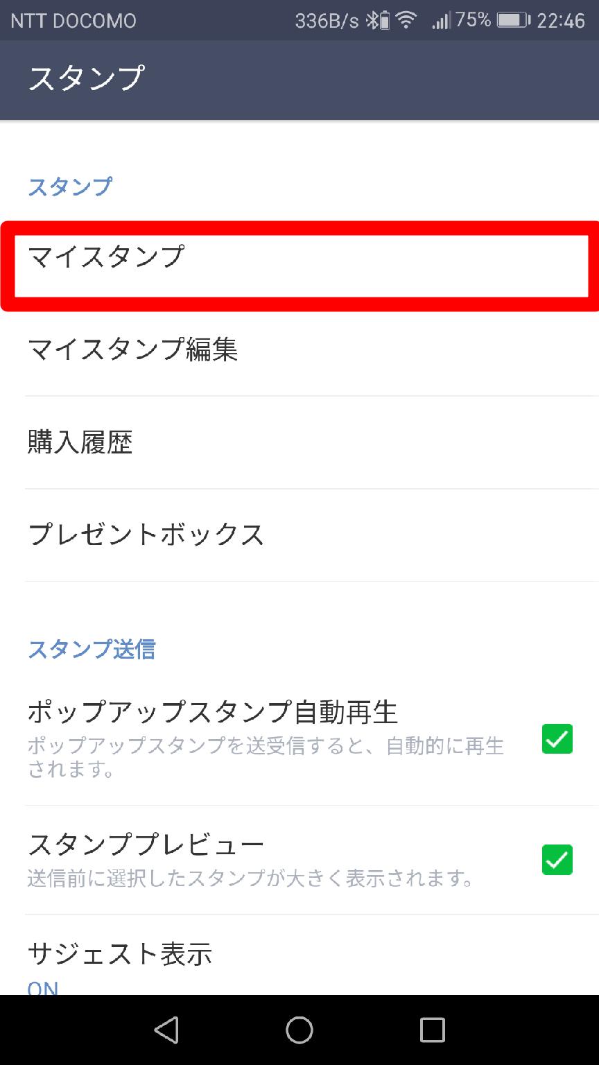 LINEの[スタンプ]画面