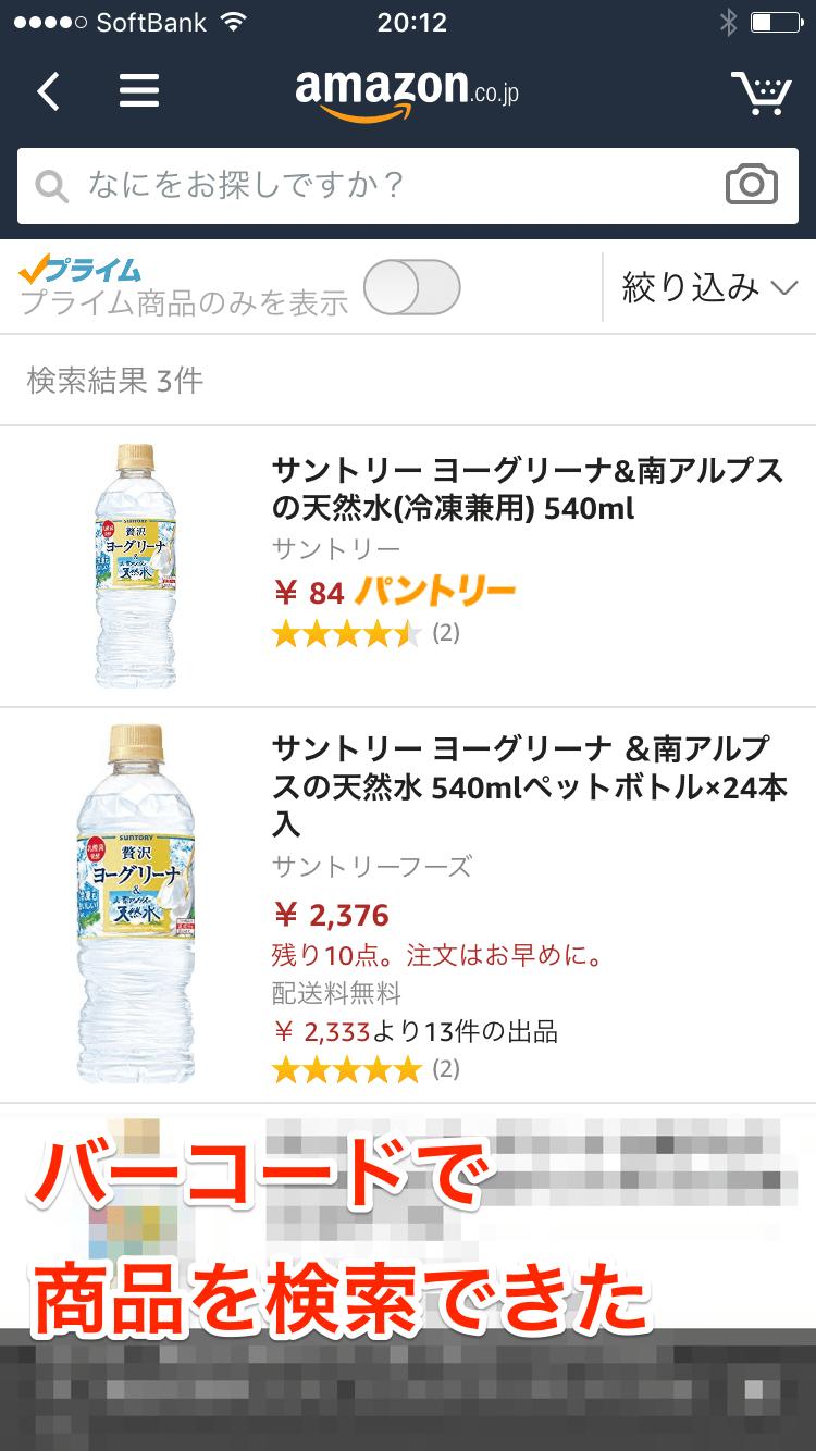 Amazonアプリで商品をスキャンして検索