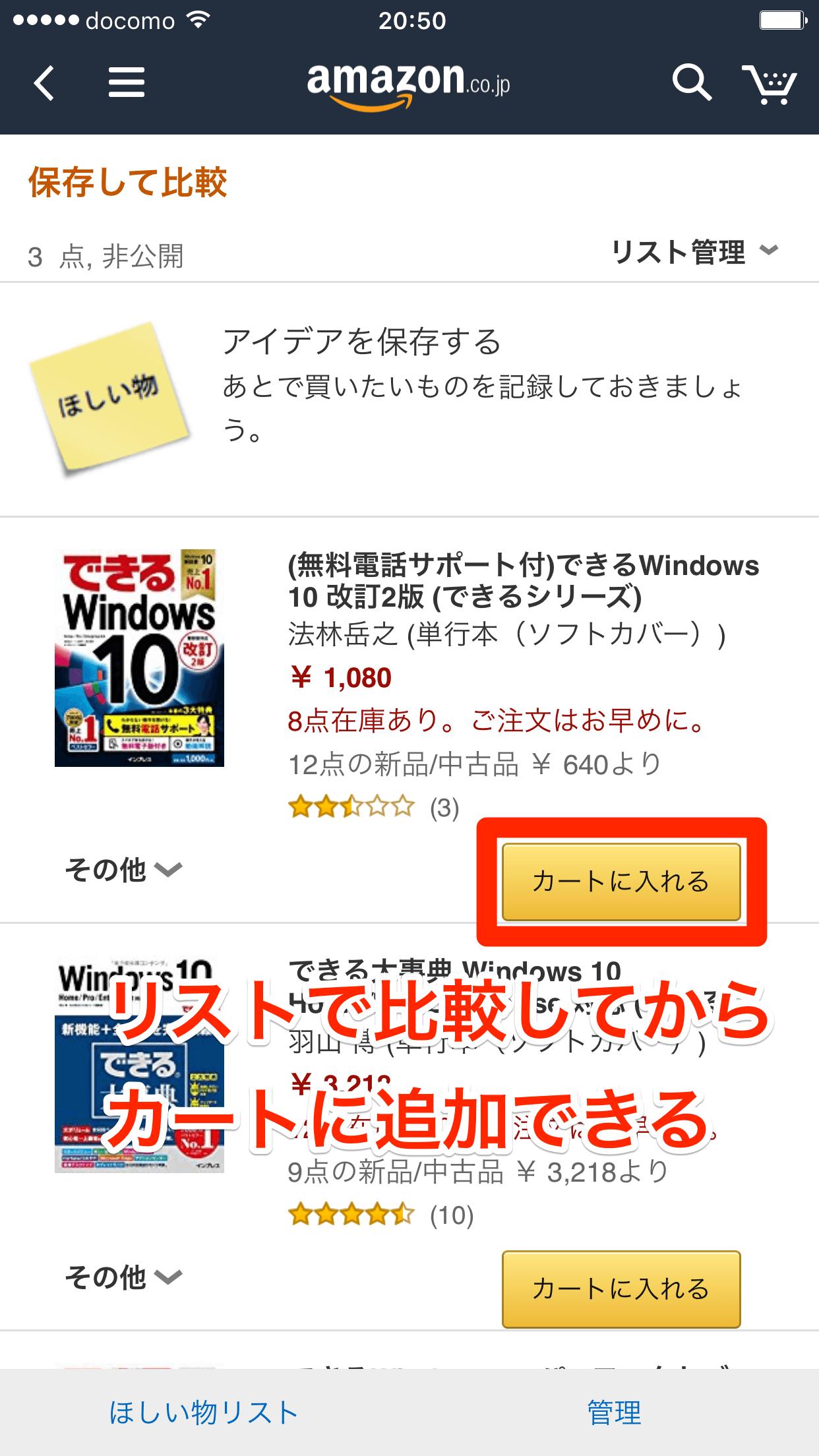 Amazonアプリでリストを作成