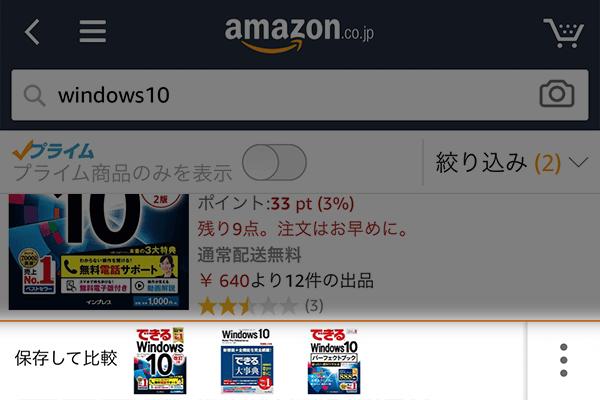 【Amazonアプリ】比較に便利!長押し→ドラッグで買い物リストを簡単作成(iPhone対応)