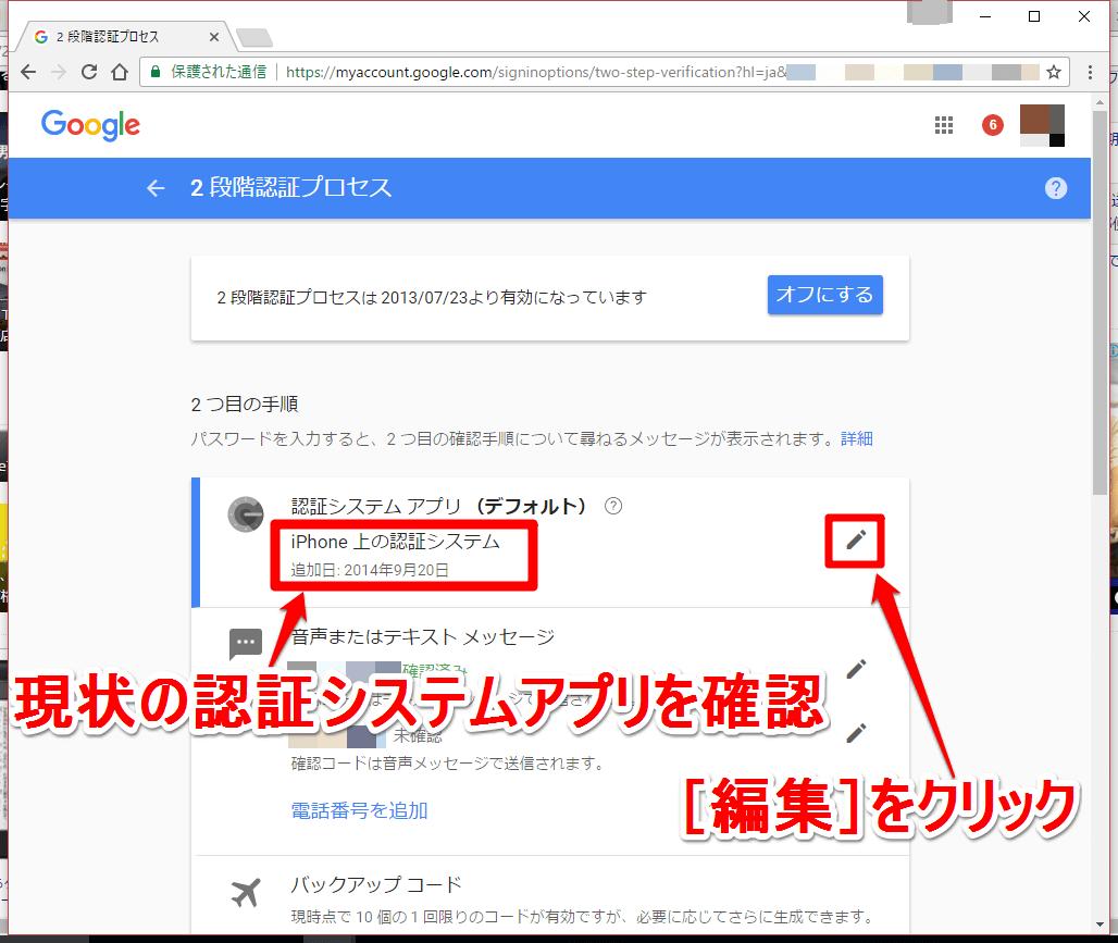 グーグルの二段階認証プロセスのページ
