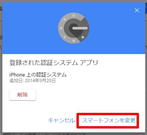 グーグルの二段階認証プロセスの変更画面その1