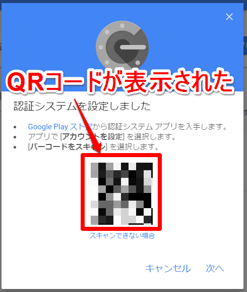 グーグルの二段階認証プロセスの変更画面その3