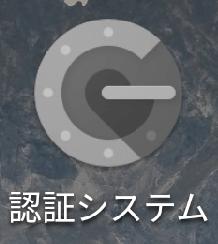 Google認証システム(Google Authenticator)アプリのアイコン