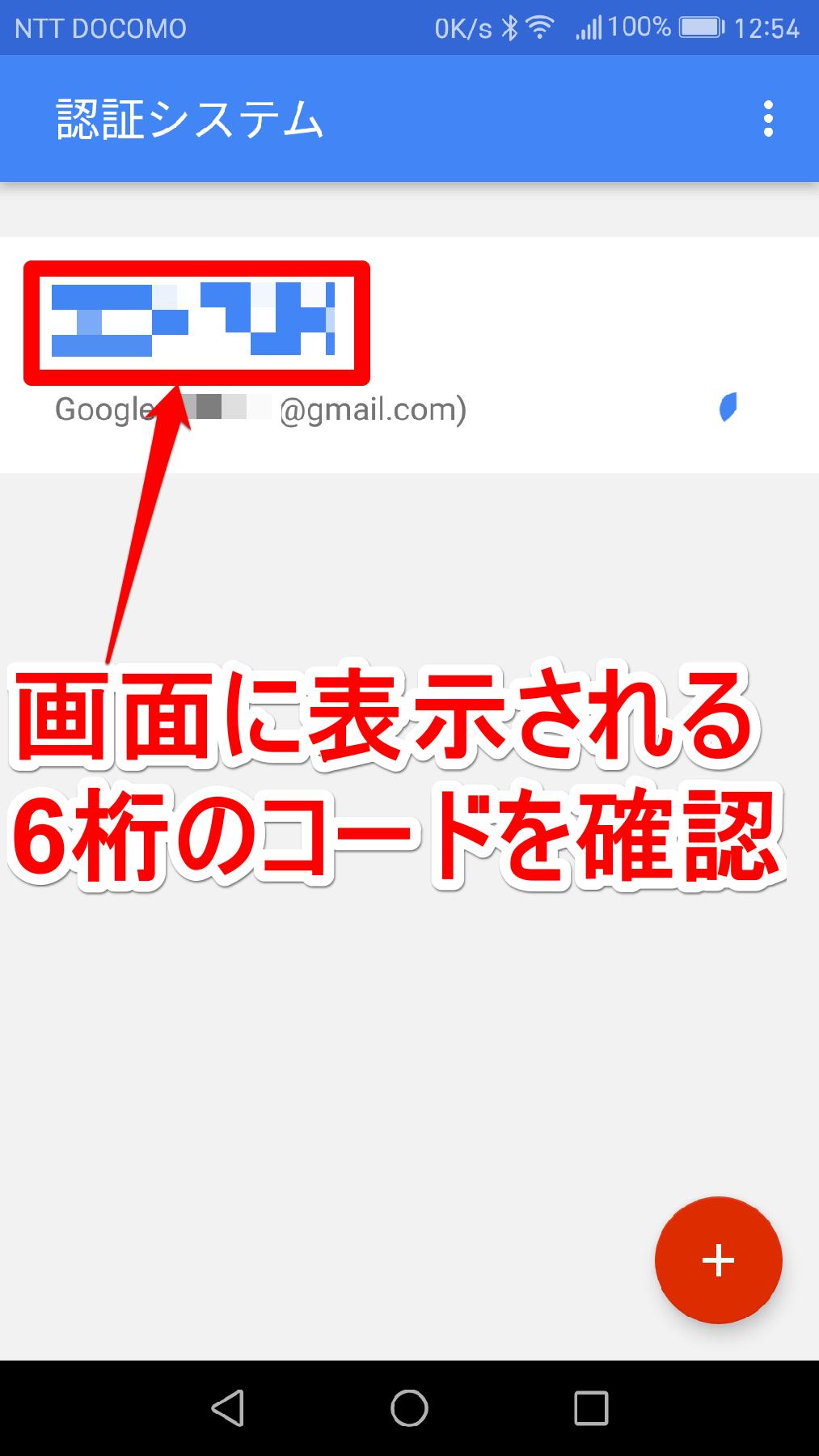 グーグル[認証システム](Google Authenticator)アプリの6桁のコードが表示された画面