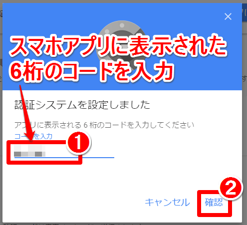 グーグルの二段階認証ページのコード入力画面