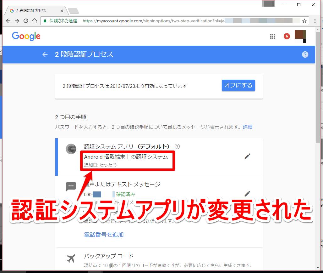グーグルの二段階認証ページの画面