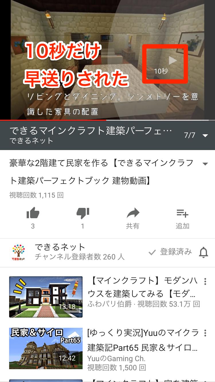 YouTubeアプリ:10秒単位で早送り/巻き戻し