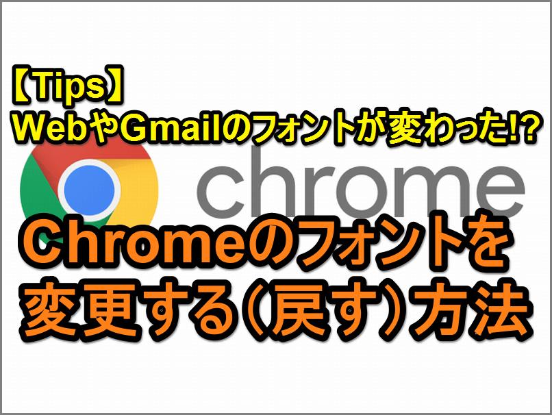 【気づいてた?】Google Chromeの変更されたフォントを戻す(変更する)方法