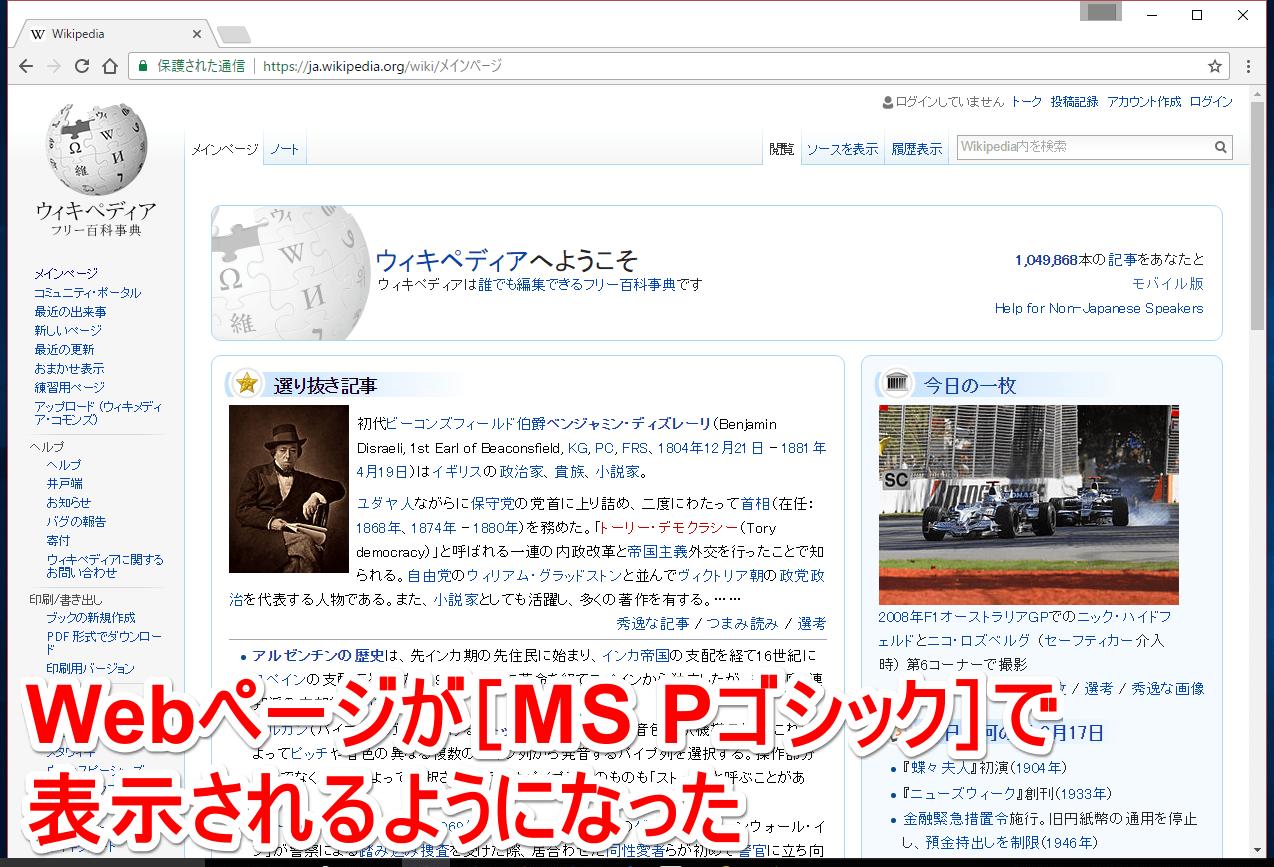 グーグルクロームの[フォント]変更後の画面