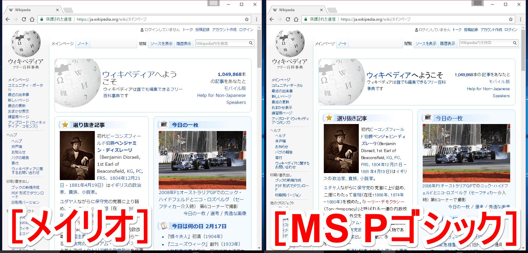 グーグルクロームのフォント変更前後を比較する画面