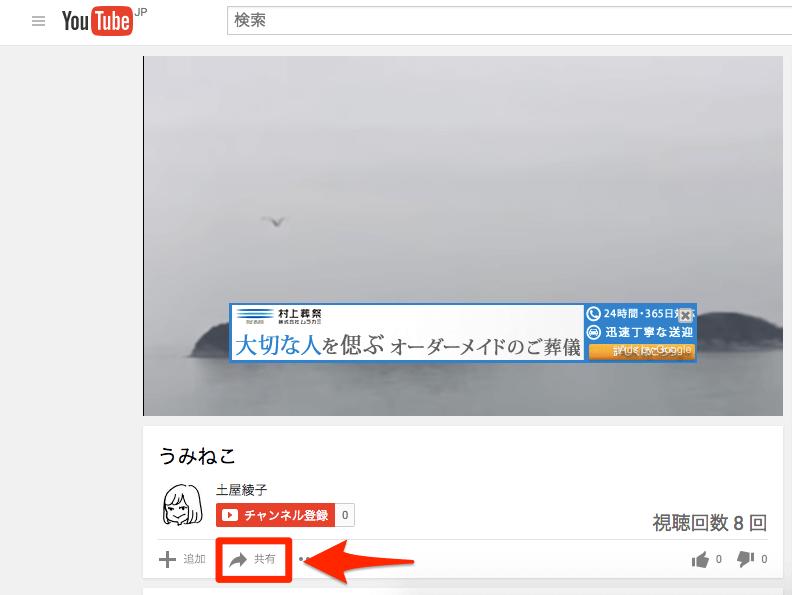 YouTube:動画の埋め込み