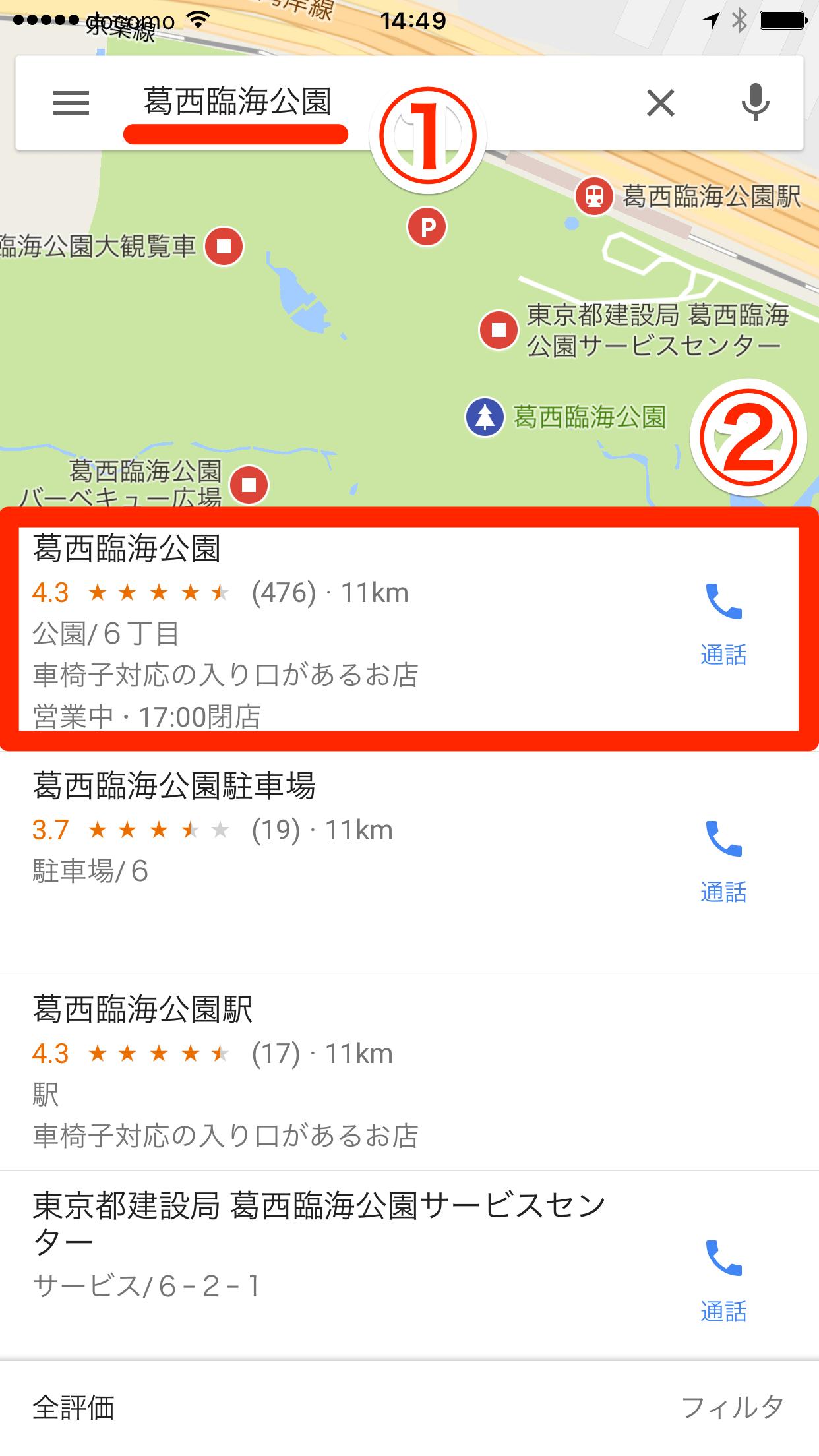 Googleマップ:リストに場所を保存・共有
