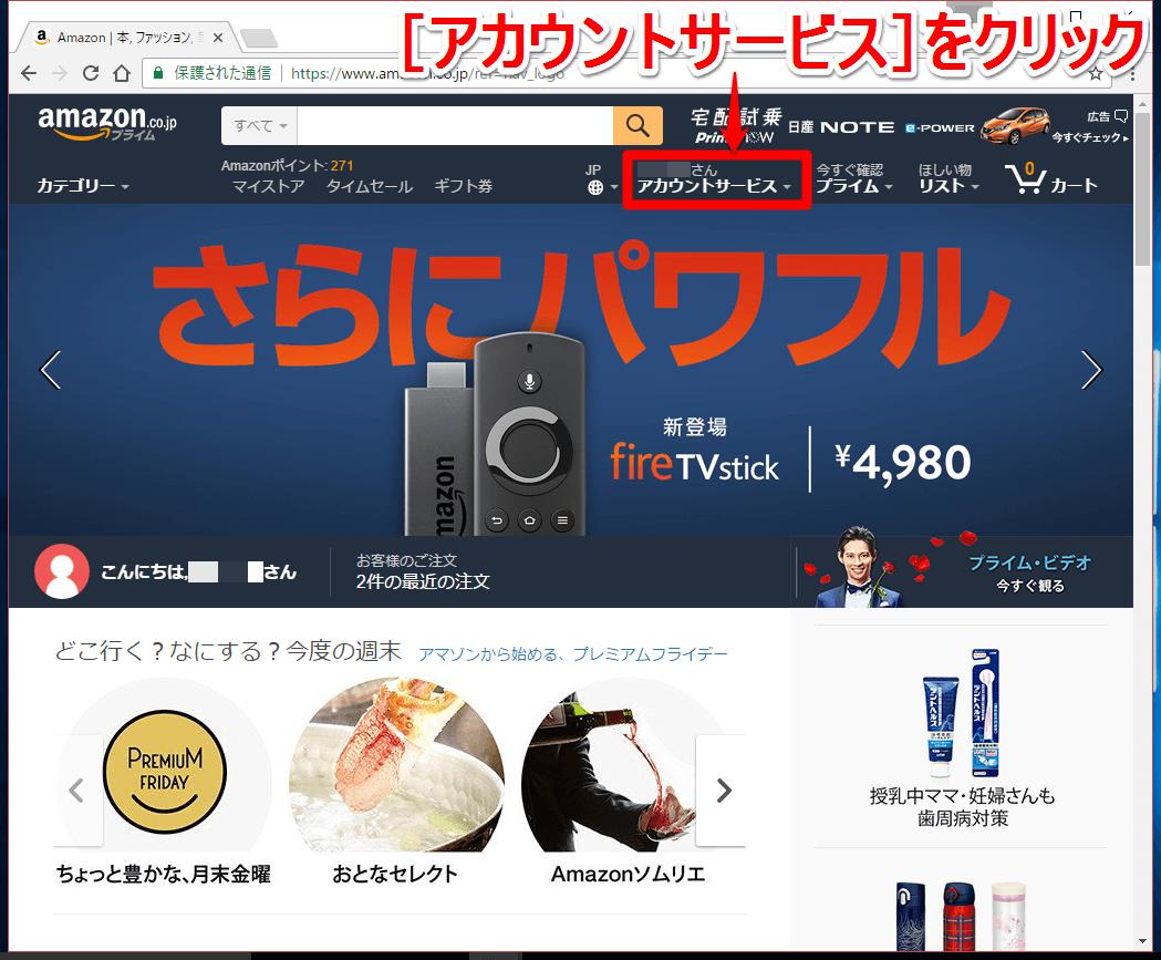 アマゾンのトップページ