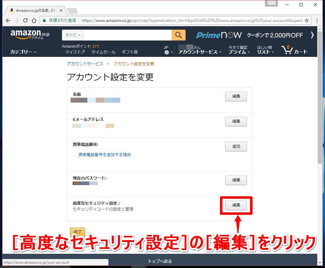 アマゾンの[アカウント設定を変更]画面
