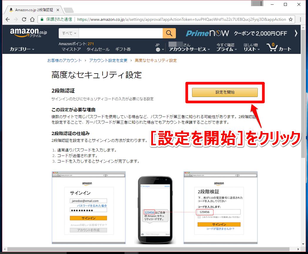 アマゾンの[高度なセキュリティ設定]画面